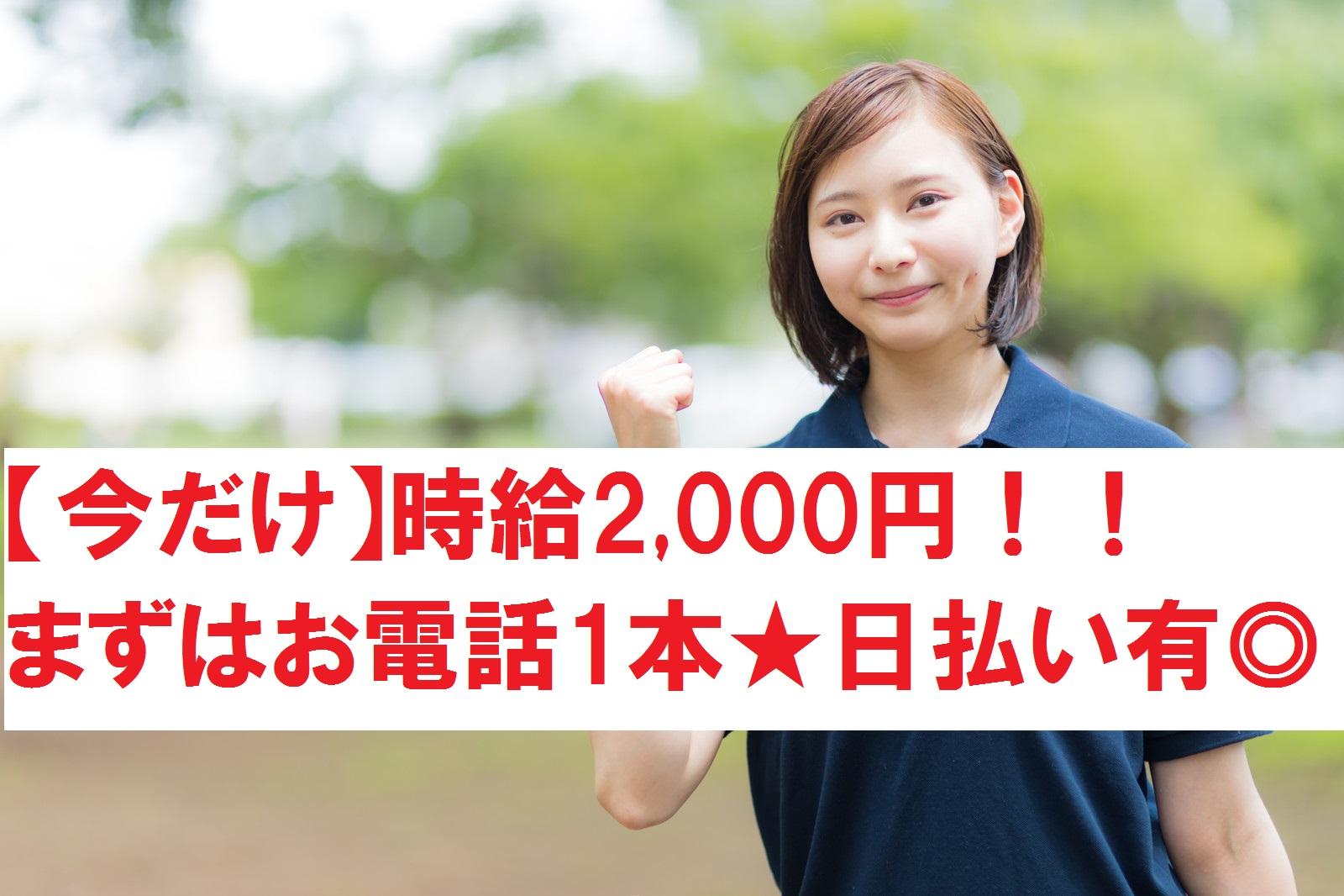 MAX時給2000円!!詳しくはお電話でお問い合わせください☆