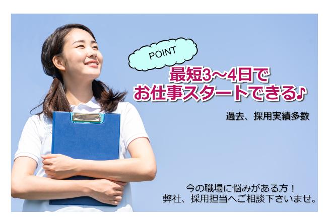 神奈川県南足柄市で介護職/オペレーターパートのお仕事♪