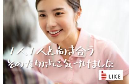 神奈川県海老名市で介護職派遣のお仕事♪
