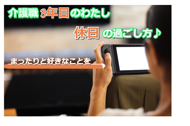 神奈川県相模原市中央区でケアマネージャー正社員のお仕事♪