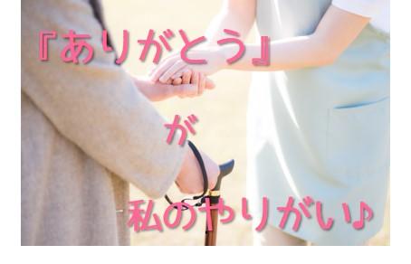 東京都杉並区で介護職派遣のお仕事♪