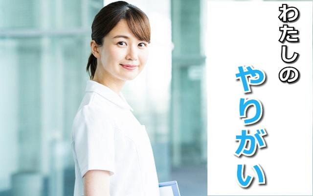 東京都東大和市/看護師派遣のお仕事♪