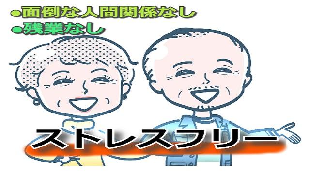 東京都町田市/介護職派遣のお仕事♪