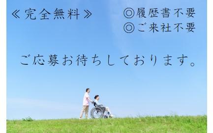 東京都調布市で看護師正社員のお仕事♪