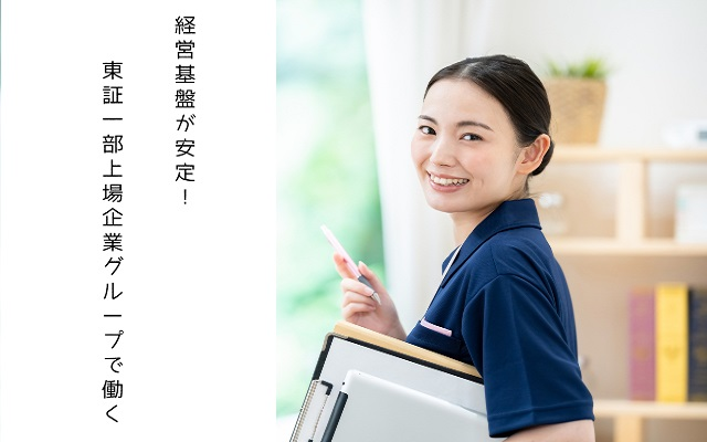 兵庫県神戸市東灘区/介護職派遣のお仕事♪