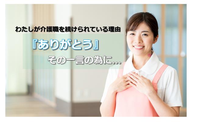 神奈川県横浜市鶴見区で介護職パートのお仕事♪