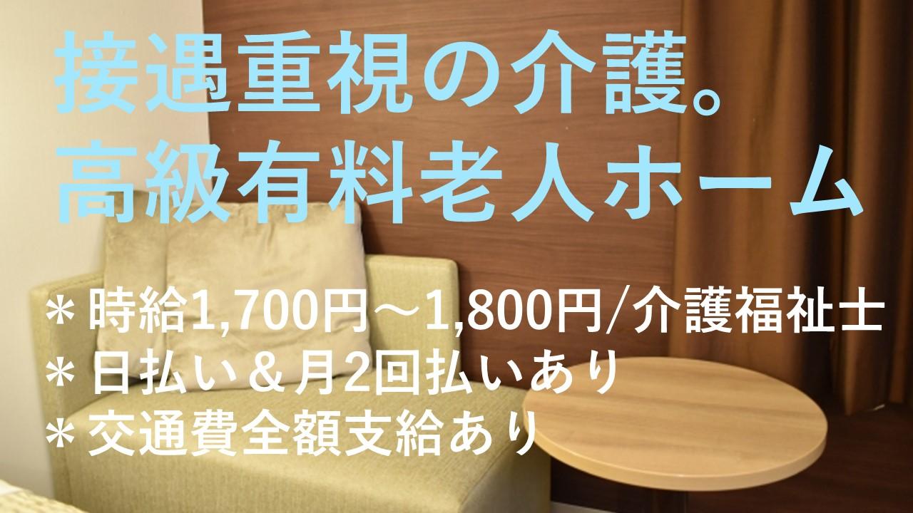 《夜勤専従スタッフ急募》西荻窪駅より徒歩14分*27室の小規模ホーム*職員体制【1.5:1】と手厚い環境です!!