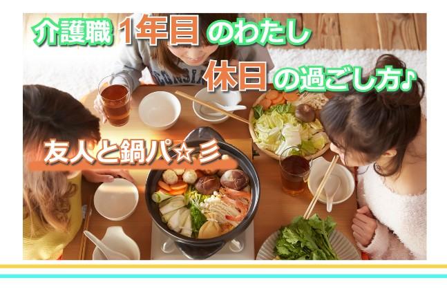 【神奈川県横浜市緑区】介護付有料老人ホームで働く!介護福祉士/派遣