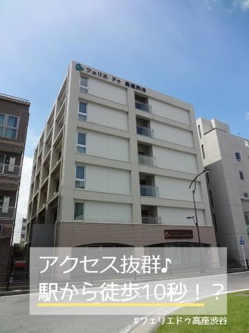【高座渋谷駅】住宅型有料老人ホームで働く介護職派遣【施設名:フェリエドゥ高座渋谷】